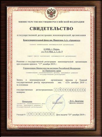 Свидетельство-о-регистрации